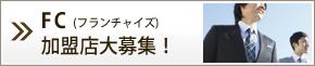FC(フランチャイズ)加盟店大募集!