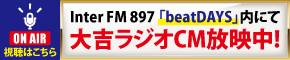 InterFM897「beatDAYS」内にて大吉ラジオCM放映中
