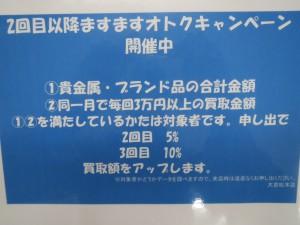 大吉 松本 キャンペーン
