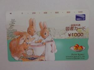 金券の買取 大吉 川越店 図書カード