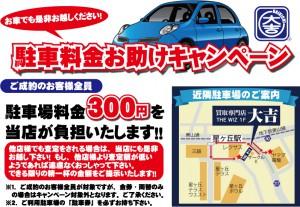 駐車料金キャンペーン