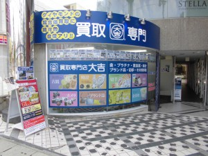 買取専門店大吉星ヶ丘店の店舗前写真