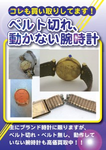 ベルト切れ、動かない腕時計も買取してます。