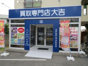 大吉松本店