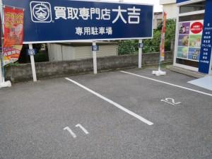 駐車場 大吉松本