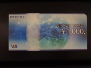 VJAギフトカードの買取 大吉 川越店