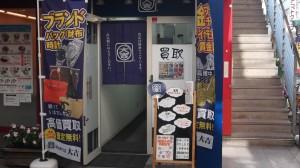 大吉 祖師ヶ谷大蔵店