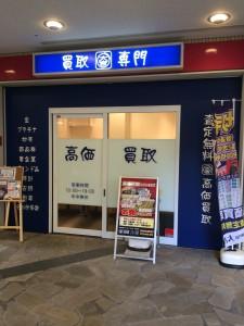 買取専門店大吉北野田店  (2)