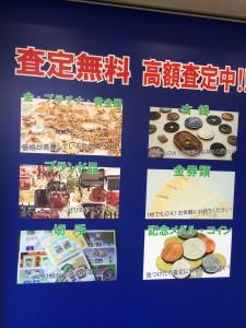 買取専門店大吉北野田店  (1)