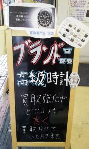 買取専門店 大吉、逗子店、逗子、葉山、鎌倉、横須賀、東逗子、横浜、ブランド品、時計、