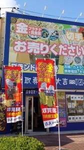 金 買取 堺東