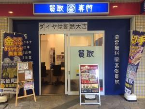 店舗前北野田店