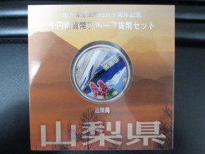 地方自治60周年記念1000円銀貨山梨