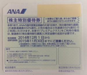 ANA株主優待券 画像
