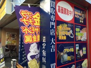 ドンペリニヨン高価買取の大吉祖師ヶ谷大蔵店です