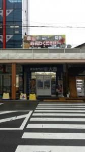 大吉吹田店