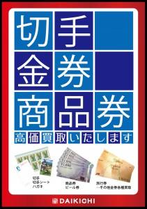 商品券買取ポスター01