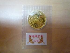 御成婚記念金貨の画像です