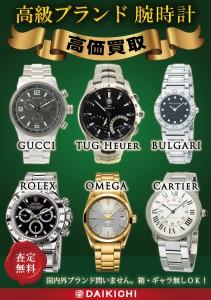 腕時計買取ポスター02