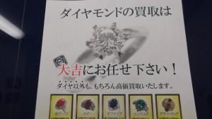 ダイヤモンドの買取は大吉中野店にお任せください