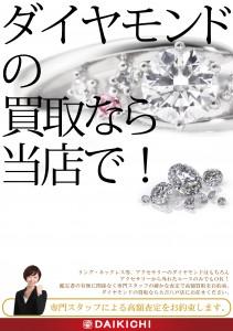ダイヤモンド買取ポスター02