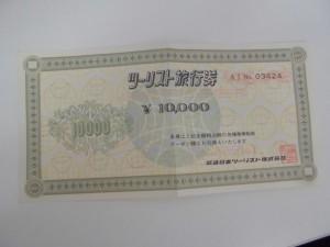 古い金券を買取りました。