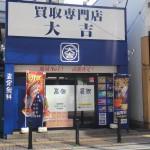時計の買取なら市川市大吉本八幡店