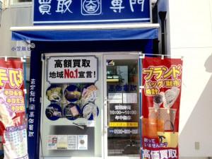調布市や府中市エリアで切手の出張買取は「大吉 調布店」まで。