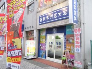 大吉伊丹店