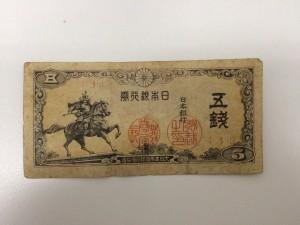 古銭 5銭紙幣