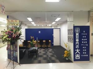 大吉 長崎屋小樽店の画像です