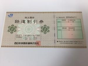 株主優待券を買取させて頂きました、大吉岩出店です。
