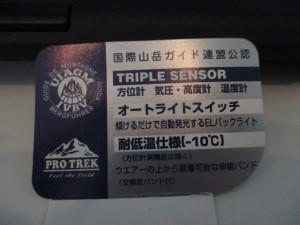 プロトレック売却松江