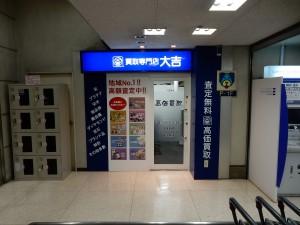 大吉ゆめタウン防府店