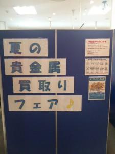 大吉 ピサーロ常陸大宮店では時計の他にも今月は貴金属の買取フェアー開催中