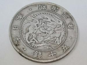 古銭【50銭銀貨】 お買取しました。大吉岩出店。