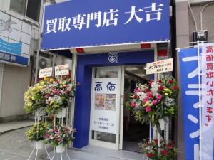 大吉 横須賀中央店
