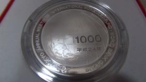 67回 国際通貨基金 東京開催記念 カラー 表