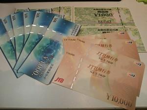 大吉 ピサーロ常陸大宮店で金券を買取りました。