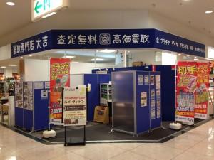 常陸大宮近郊でブランドの買取なら大吉 ピサーロ常陸大宮店へ!