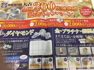 18金の高価買取なら堺市西区諏訪ノ森の大吉へ!