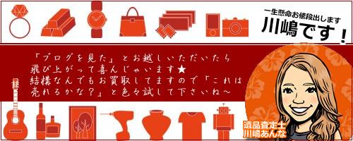 買取の京都市右京区大吉西院店 遺品査定士 川嶋 ダイヤ 貴金属 ブランド 切手 出張買取