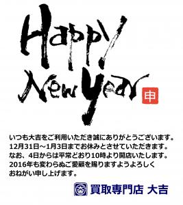 年末年始のお知らせ!! 買取専門店 大吉 松江店