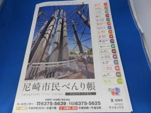 尼崎市民べんり帳 4ページ記載してます。