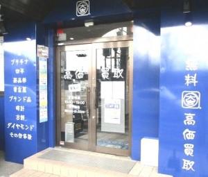 松江市のお客様から金(インゴット)のお買取を致しました。  大吉松江店