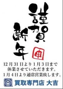 大吉長崎屋小樽店【年末年始営業のご案内】