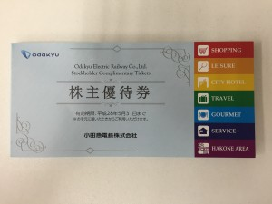 大吉 浦和店では株主優待券を買取中です!