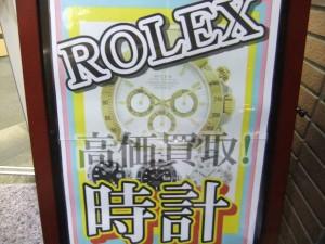札幌でロレックスを売るなら大吉円山公園店へ