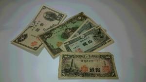 古紙幣をお買取りしました。泉区の大吉 イオンタウン仙台泉大沢店