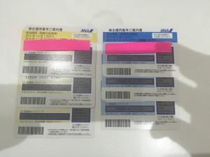 ANA株主優待券の買取なら大吉長崎築町店へ!